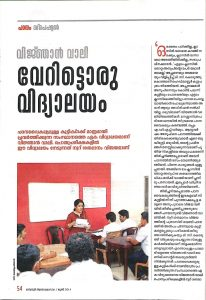 News about vigyan valley in mathrubhumi in